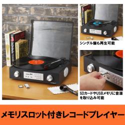 ≪完売≫メモリスロット付きレコードプレイヤー☆アナログレコードを音質劣化させずにデジタル変換!!