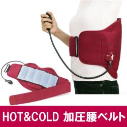 HOT&COLD 加圧腰ベルト☆腰への負担を加圧でサポート!温め効果と冷やし効果をプラス!