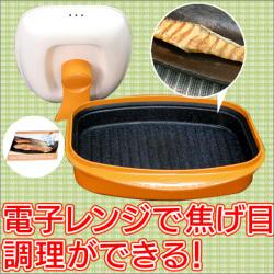 ニュークックアートプラス☆火を使わないのに焦げ目が付く電子レンジ専用調理器の画像