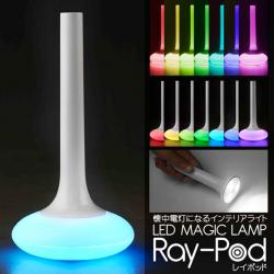 ≪完売≫LEDマジックランプ レイポッド☆インテリアランプ、イルミネーションライト、懐中電灯が一台に!