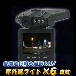 ≪完売≫赤外線搭載 暗視対応 ドライブレコーダー DVR-30☆夜間撮影もできる!赤外線搭載&液晶カラーのドライブレコーダー