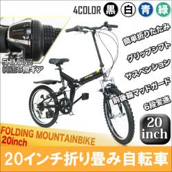 20インチ折り畳み自転車 JQ20112☆シマノ製6段ギア、リアサスペンション付き!折りたたみ自転車!の画像
