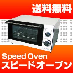 スピードオーブン SO-1000☆料理研究家が推薦するオーブンの画像