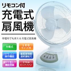 リモコン付充電式扇風機 SV-4366☆停電時でも使える充電式扇風機。機能充実のコンパクトボディで風量も良い!の画像