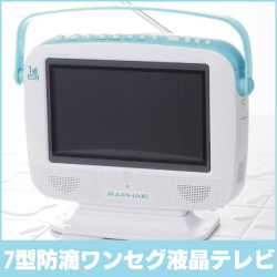 RAPHAIE ラファイエ 7型防滴ワンセグ液晶テレビ☆防滴仕様!キッチン、お風呂、車内に様々な用途に使用可能!の画像