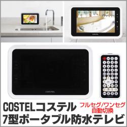 《完売》COSTEL コステル 7型ポータブル防水テレビ☆フルセグとワンセグが自動に切り替わるポータブル防水テレビ!