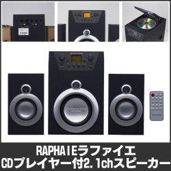 ≪完売≫RAPHAIE ラファイエ CDプレイヤー付2.1chスピーカー☆CDプレイヤーが内蔵されたアンプ内蔵2.1chスピーカー!
