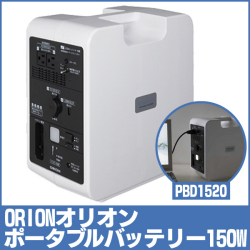 《完売》ORION オリオン ポータブルバッテリー 150W PBD1520☆停電、電源トラブル時に大変便利!3通りの充電、出力が可能!