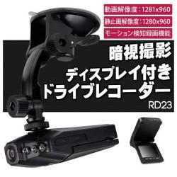 《完売》ディスプレイ付き ドライブレコーダー RD23☆HD録画対応!暗視撮影も可能なドライブレコーダー!