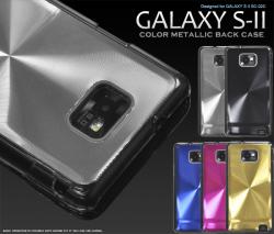 GALAXY S IIメタリックケース(wm-580) スマホケース☆docomo GALAXY S II SC-02C対応ケースの画像
