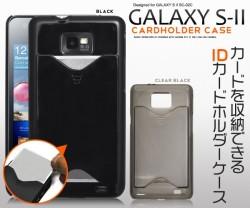 GALAXY S II専用IDカードホルダーケース(dsc02c-01) スマホケース☆docomo GALAXY S II SC-02C対応ケースの画像