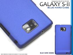 GALAXY S II用 ブルーハードケース(wm-623) スマホケース☆docomo GALAXY S II SC-02C対応ケースの画像