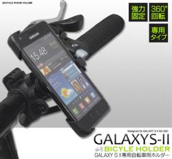 GALAXY S II専用自転車用ホルダー(wm-545-07d) スマホケース☆docomo GALAXY S II SC-02C対応ケースの画像