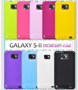 GALAXY S II用カラーソフトケース(wm-593wh) スマホケース☆docomo GALAXY S II SC-02C対応ケースの画像