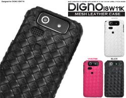 DIGNO ISW11K用メッシュレザーデザインケース(aisw11k-05)スマホケース☆au DIGNO ISW11K専用スマホケースの画像