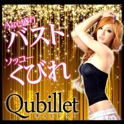 Qubillet キュビレット☆人気モデル早川沙世さんがモテモテインナーをプロデュース!の画像