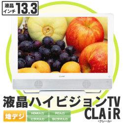 ≪完売≫液晶ハイビジョンTV CLAiR(SK-DTV133JW1)☆ライフスタイルにちょうどいいサイズ!13.3型液晶テレビ!
