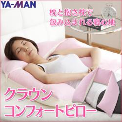 クラウンコンフォートピロー☆3WAY枕と抱き枕で包み込まれる寝心地の画像