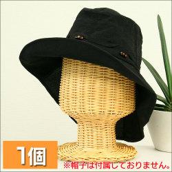 籐製 帽子スタンド1個【カタログ掲載1303】☆大切な帽子の型崩れ防止の画像