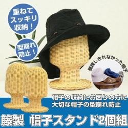 籐製 帽子スタンド2個組【チラシ掲載】大切な帽子の型崩れ防止!帽子を美しく収納できます!の画像