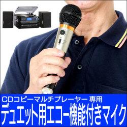 デュエット用エコー機能付きマイク1本・プラグ付☆エコー機能付きマイクの画像