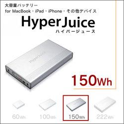 Hyper Juice バッテリー【150Wh】External Battery【送料無料】☆最強レベルの大容量・軽量バッテリー!MacBookも24時間フル稼働の画像