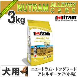 ニュートラム・ドッグフード【3Kg】アレルギーケア小粒☆アレルギー対応!バランスよく、消化吸収性に優れた深い味わい。の画像
