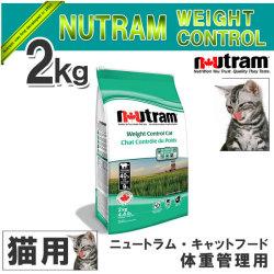 ニュートラム猫用・体重管理用【2kg】☆肥満気味の愛犬の減量を、安全、かつ健康的に。体重管理用フードの画像