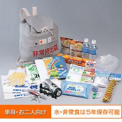 非常用持出袋セット【カタログ掲載】防災グッズ 非難セット の画像