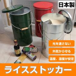 ライスストッカー シルバー【チラシ掲載】防虫、除湿、鮮度を保ち、見栄え良くお米を保存!の画像