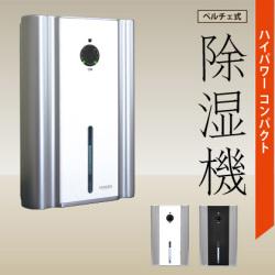 ペルチェ式ハイパワーコンパクト除湿機 VS-507☆各自分のお部屋やクローゼットのジメジメ空間を快適に!の画像