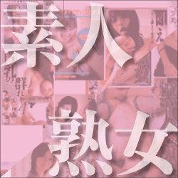 名作人気シリーズDVD5枚セット☆素人シリーズまたは熟女シリーズの画像