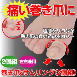 巻き爪&サムリング (2個組)☆巻き爪の痛みを軽減!重心を内側に補正し、下半身を引き締め! お悩みグッズの画像