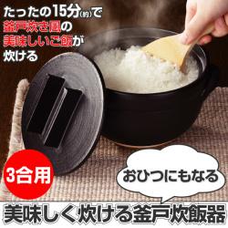 おひつにもなる美味しく炊ける釜戸炊飯器☆たった15分で美味しいご飯が炊ける!おひつとしても使用可能!の画像