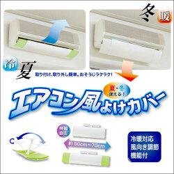 エアコン風よけカバー【ホワイト】 I-478☆冷・暖房対応!夏冬使える節電対策!大人気エアコン風よけカバーの画像