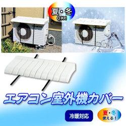 エアコン室外機用カバー I-235☆冷・暖房対応!夏冬使える節電対策!大人気室外機用カバー!
