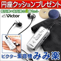 ビクターステレオ型集音器「みみ楽」円座クッション2個組プレゼント中の画像