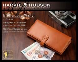Harvie and Hudsonハービーアンドハドソン ブライドル ロングウォレット HA-1001☆伝統ある英国の老舗ハービー&ハドソンの画像
