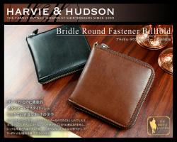 Harvie and Hudsonハービーアンドハドソン ラウンドファスナー ビルフォールド HA-1004☆伝統ある英国の老舗ハービー&ハドソンの画像