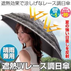 晴雨兼用 遮熱UVレース調日傘☆遮熱加工で太陽熱、紫外線カット!小雨にも安心な晴雨兼用UV日傘の画像