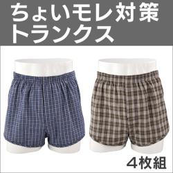 ちょいモレ対策トランクス 4枚組☆モレず、ムレず、臭わない安心パンツの画像