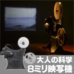 ≪完売≫大人の科学 8ミリ映写機☆懐かしの8ミリフィルムをクリアな大画面で映せます。