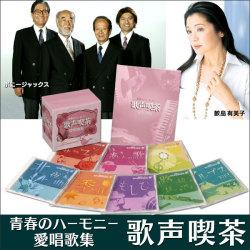青春のハーモニー 歌声喫茶 愛唱歌集CD8枚組【新聞掲載】の画像