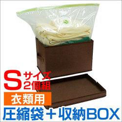 衣類圧縮BOXハードタイプ・Sサイズ・2個セット★かさばる衣類をスリムに収納!の画像