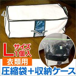 布団用圧縮袋 真空圧縮袋 圧縮BOX 衣類用L 1個入り★かさばる衣類や羽毛布団をスリムに収納!の画像
