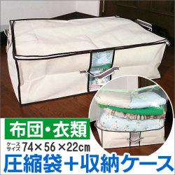 布団用圧縮袋 真空圧縮袋 圧縮BOX ふとん用 1個入り★かさばる布団をスリムに収納!の画像