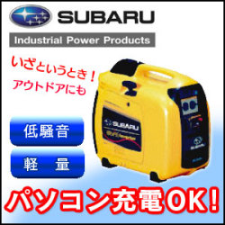 スバル SUBARU ポータブルインバータ発電機 SGi14【送料無料】☆発電機防災の画像