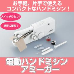 《完売》電動ハンドミシン アミーガー☆ちょっとした縫い物に素早くサッと簡単に使える携帯ミシン!