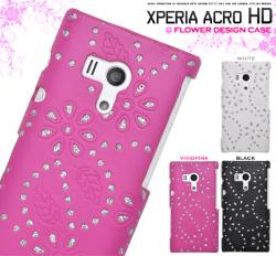 Xperia acro HD SO-03D/IS12S用 フラワーデザインケース dso03d-08☆docomo・au エクスペリアアクロ専用スマホケース スマホカバーの画像