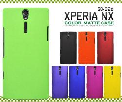 Xperia NX SO-02D用 マットカラーケース dso02d-01☆docomoエクスペリアNX専用スマホケース スマホカバーの画像